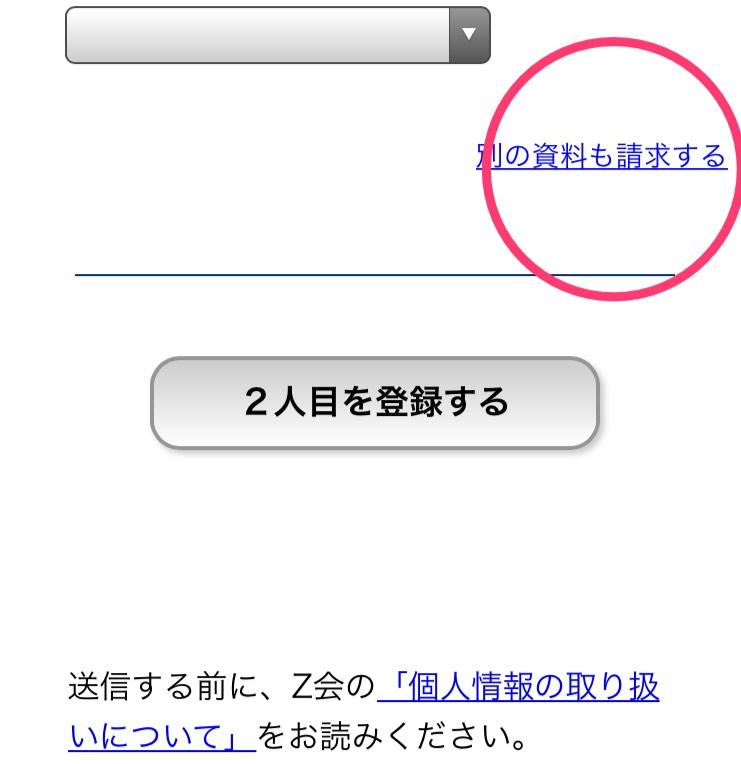 Z会資料請求手順3